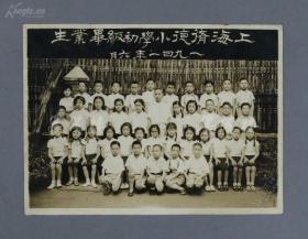 1941年 上海修德小学初级毕业生合影照片 一张(此校1928年在鸿德堂底层设办成立,鸿德堂为1925年由基督教长老会创办)