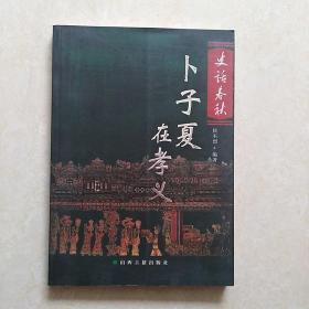 史话春秋:卜子夏在孝义 2006年一版一印 仅印1000册