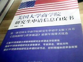 美国大学网丛书:美国大学商学院研究生申请信息白皮书