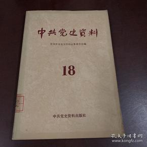 中共党史资料 18