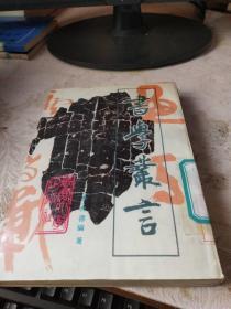 书学丛言(89年1版1印)