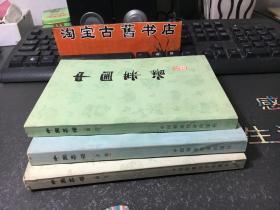 中国菜谱:安徽、湖北、浙江(语录版)3册合售