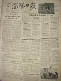 《沈阳日报》【杭州市西湖区梅家坞一带的采茶季节开始了,有十月茶叶生产合作社的社员采茶照片】