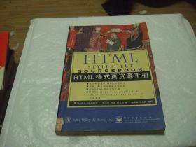 HTML格式页资源手册  馆藏