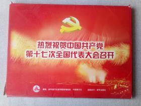 热烈祝贺中国共产党第17次全国代表大会召开。