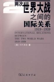 两次世界大战之间的国际关系(1919-1939)