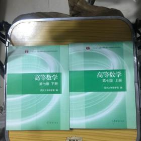 高等数学 第七版(上下册)