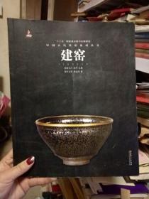 中国古代名窑:建窑【南屋书架5】