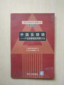 中国反倾销:产业损害幅度测算方法