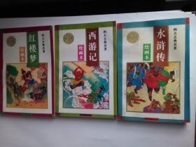 四大古典名著绘画本:红楼梦、西游记、水浒传、(中外古典名著画库)(带函套)【3本】