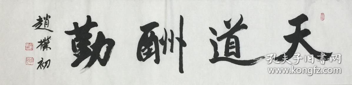 ★【顺丰包邮】【纯手绘】【赵朴初】纯手绘书法、四尺对开(138*34cm)33买家自鉴