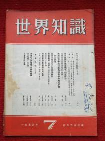 世界知识(1954年第7期)