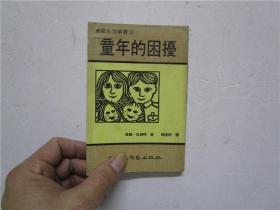 1976年第三版 家庭生活丛书《童年的困扰》