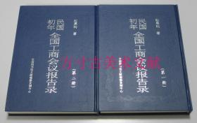 民国初年全国工商会议报告录 两册全 全国图书馆缩微文献复制中心限量60套  八折