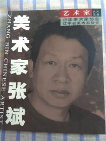 艺术家名片图册:张斌(签名本)