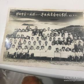 赣州市沙石中学7七届初中毕业留影
