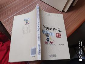百年百部中国儿童文学经典书系:闪闪的红星(珍藏版)