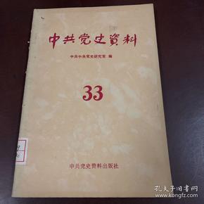 中共党史资料 33