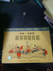 简易钢琴教程2