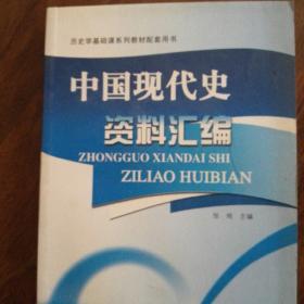历史学基础课系列教材配套用书:中国现代史资料汇编