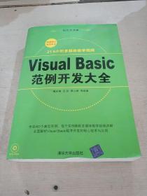 Visual Basic范例开发大全