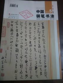 中国钢笔书法(2013.5)
