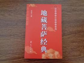 地藏菩萨经典