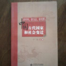 新材料新方法新视野:中国古代国家和社会变迁