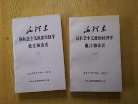 毛泽东读社会主义政治经济学批注和谈话(国史研究学习资料·清样本)(上下)