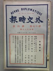 【孔网孤本】1913年(大正2年)日本外交杂志《外交时报》第18卷 第4号一册全!包括:殖民政策的极致、蒙古使节对俄国的访问、伦敦讲和会议、东洋时报、西藏问题、民国总统选举结果、奉天省官员任命等