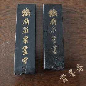 铁斋翁书画宝墨上海墨厂70年代中国老墨1两2锭油烟101残墨锭N279
