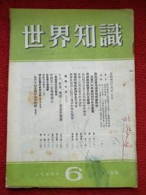 世界知识(1954年第6期)
