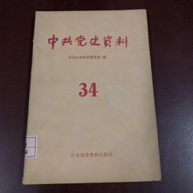 中共党史资料 34