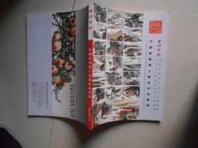 西泠印社2009年秋季艺术品拍卖会 中国书画海上画派作品专场