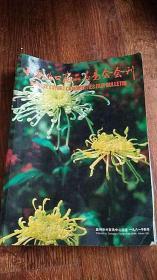 中国出口商品交易会会刊(1981年秋季卷) ...
