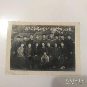 老照片和平公社参加县文艺调演全体同志合影