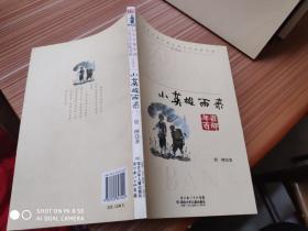 百年百部中国儿童文学经典书系:小英雄雨来