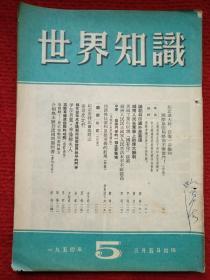 世界知识(1954年第5期)