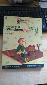 Microsoft Windows Me神童..