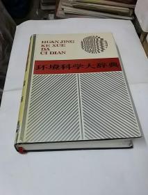 环境科学大辞典