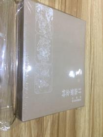 珍藏版连环画西游记:计盗紫金铃