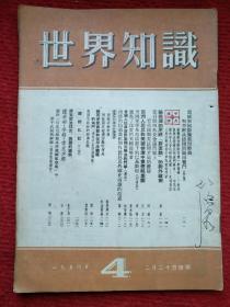世界知识(1954年第4期)