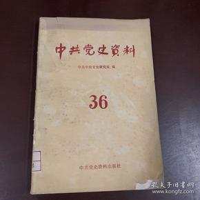 中共党史资料 36