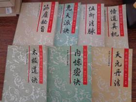 东方修道文库  7本合售