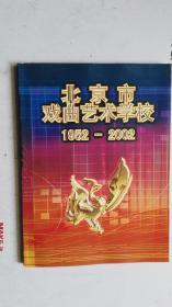 北京市戏曲艺术学校 (1952-2002)