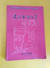 建筑史论文集成 第11辑