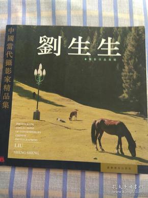 中国当代摄影家精品集:刘生生摄影作品专辑(签名本)