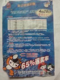 """2008年北京奥运会中国体育彩票""""奖牌连连猜""""广告蓝色挂图(印北京奥运会会徽和吉祥物图案)"""