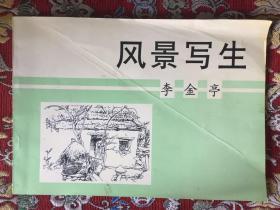 风景写生【李金亭签名本】