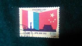 纪78庆祝匃牙利解放十五周年2-1信销票